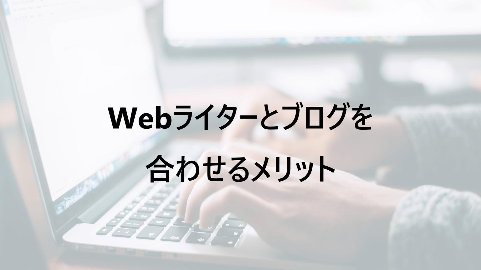 Webライターとブログを合わせるメリット